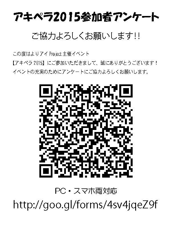 アキペラ2015webアンケート