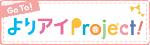 よりアイProject TOP